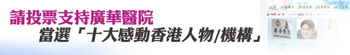 請投票支持廣華醫院,當選「十大感動香港人物/機構」