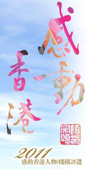2011 感動香港人物/機構評選