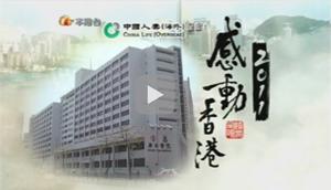 《2011感動香港》節目