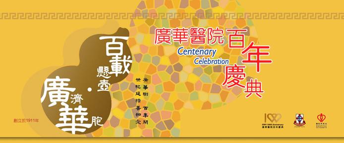 廣華醫院百年慶典