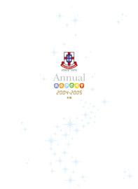 甲申年年報 2004/2005 封面
