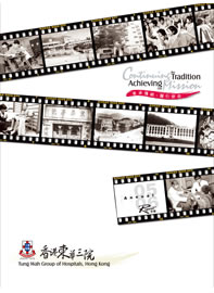 The cover of the Annual Report 2005/2006