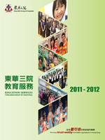 The cover of Education Services Tung Wah Group of Hospitals 2011-2012