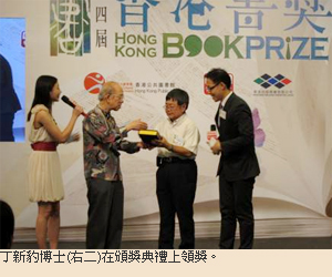 丁新豹博士在頒獎典禮上領獎