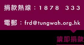 捐款熱線 1878 333;電郵:frd@tungwah.org.hk