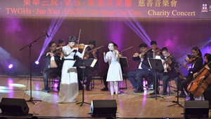 TWGHs‧Jue Yao‧HKSO Charity Concert