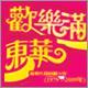 欢乐满东华精华片段回顾30年 (1979 - 2009年)