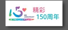 精彩150周年