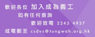 歡迎各位加入成為義工,如有任何查詢,歡迎致電22454937或電郵至csdvs@tungwah.org.hk