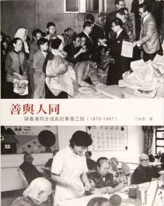 《善與人同:與香港同步成長的東華三院(1870 - 1997)》 出版年份:2010年 $120