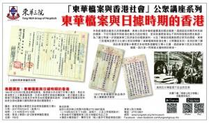 「東華檔案與日據時期的香港」公眾講座廣告 - AM730