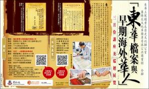 「東華檔案與早期海外華人」講座及巡迴展覽 - 頭條日報廣告稿 (2018.2.27)