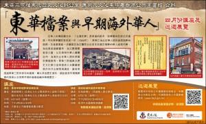 「東華檔案與早期海外華人」講座及巡迴展覽 - 頭條日報廣告稿 (2018.3.27)