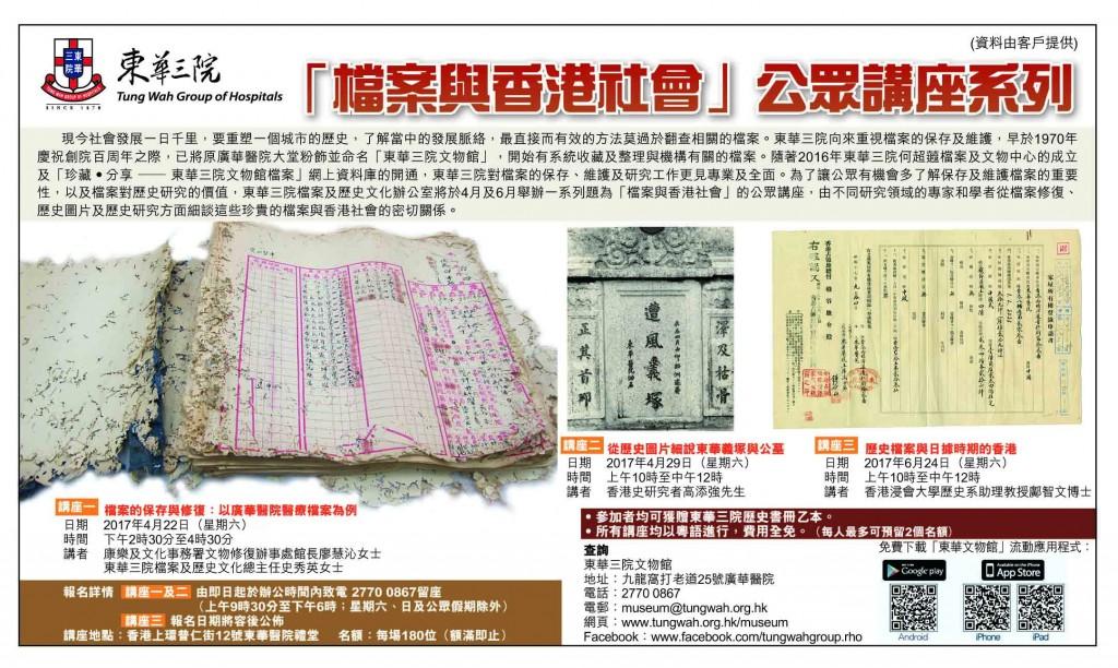 「檔案與香港社會」公眾講座系列廣告 - AM730