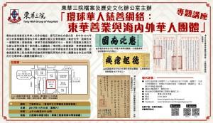 「環球華人慈善網絡:東華善業與海內外華人團體」專題講座廣告 - 晴報