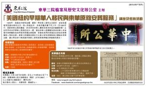 「美國紐約早期華人移民與東華原籍安葬服務」講座及考察活動 - AM730廣告稿 (2018.11.10)