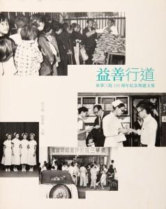 《益善行道:東華三院135周年紀念專題文集》 出版年份:2006年 $98