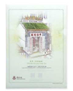 A4文件夾: 東華三院廣福祠 $20