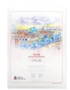 A4文件夾: 1930年代的廣華醫院 $20