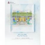 便箋簿 (6″ x 9″): 東華三院文物館
