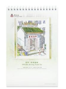 """便箋簿 (6"""" x  9""""): 東華三院廣福祠 $20"""