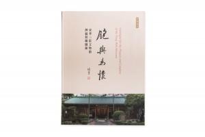 《胞與為懷——東華三院文物館牌匾對聯圖錄》 出版年份:2016年 $208