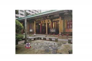 《東華三院文物館》相片集 出版年份:2016年 $120