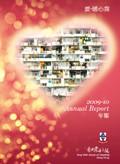 己丑年年報 2009/2010 封面