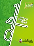 庚寅年年报 2010/2011 封面