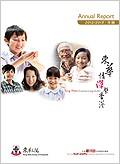 壬辰年年報 2012/2013 封面