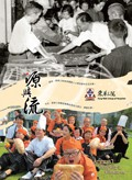 癸巳年年报 2013/2014 封面
