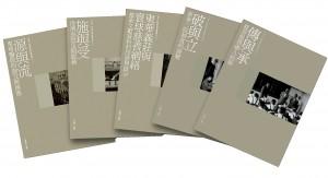 《東華三院檔案料彙編系列》: 彙編一《源與流-東華醫院的創立與演進》$138 彙編二《施與受-從濟急到定期服務》$168 彙編三《東華義莊與寰球慈善網絡:檔案文獻資料的印證與啟示》$138 彙編四《破與立-東華三院制度的演變》$178 彙編五《傳與承-慈善服務融入社區》$158 出版年份:2010年