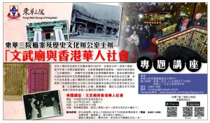 AM730 Man Mo Temple talk advert post on 7 Sept
