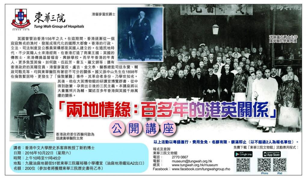 「兩地情緣:百多年的港英關係」公開講座