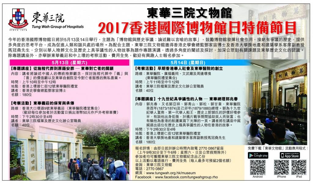 2017香港國際博物館日特備節目廣告 - AM730
