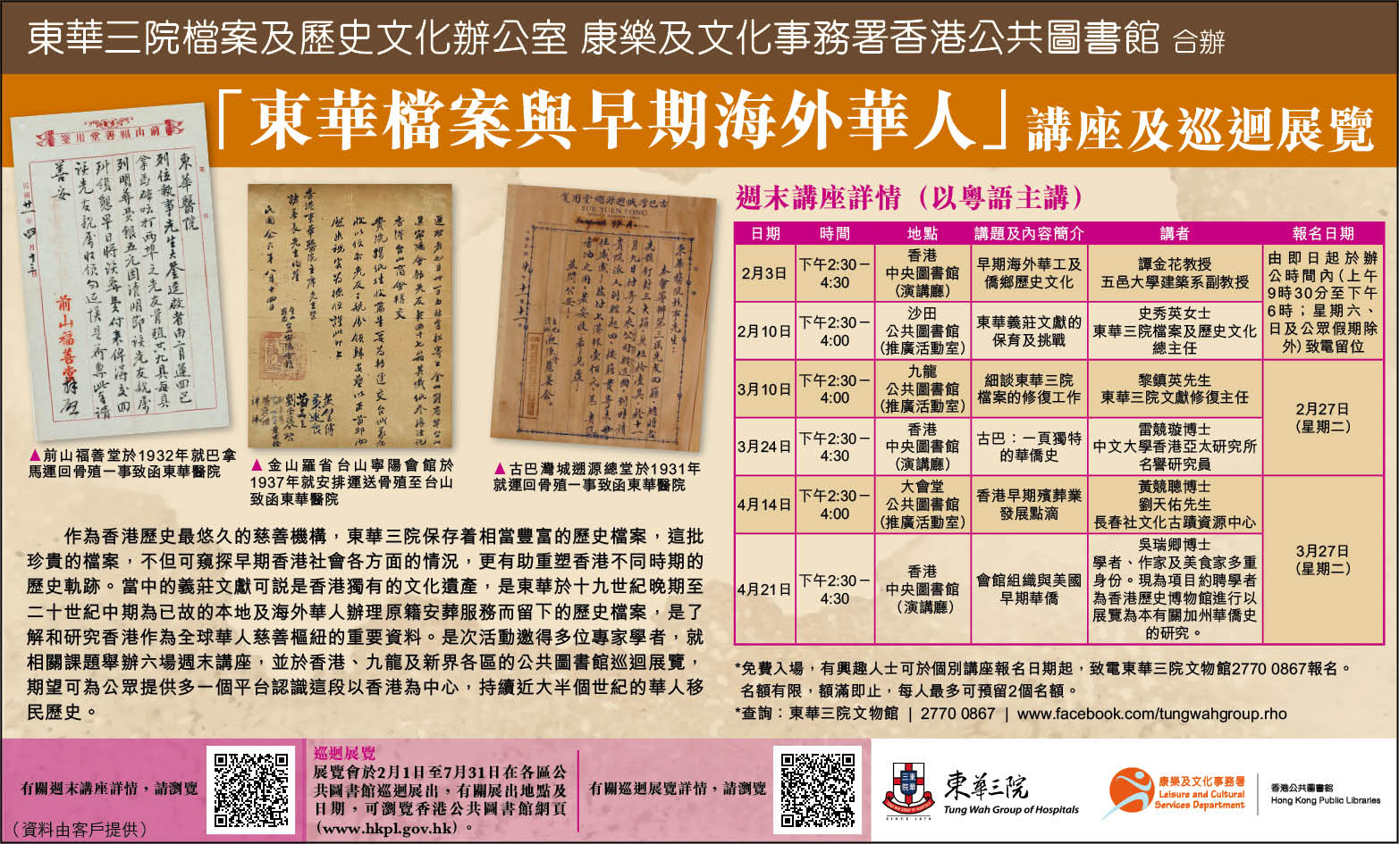 「東華檔案與早期海外華人」講座及巡迴展覽 - 頭條日報廣告稿