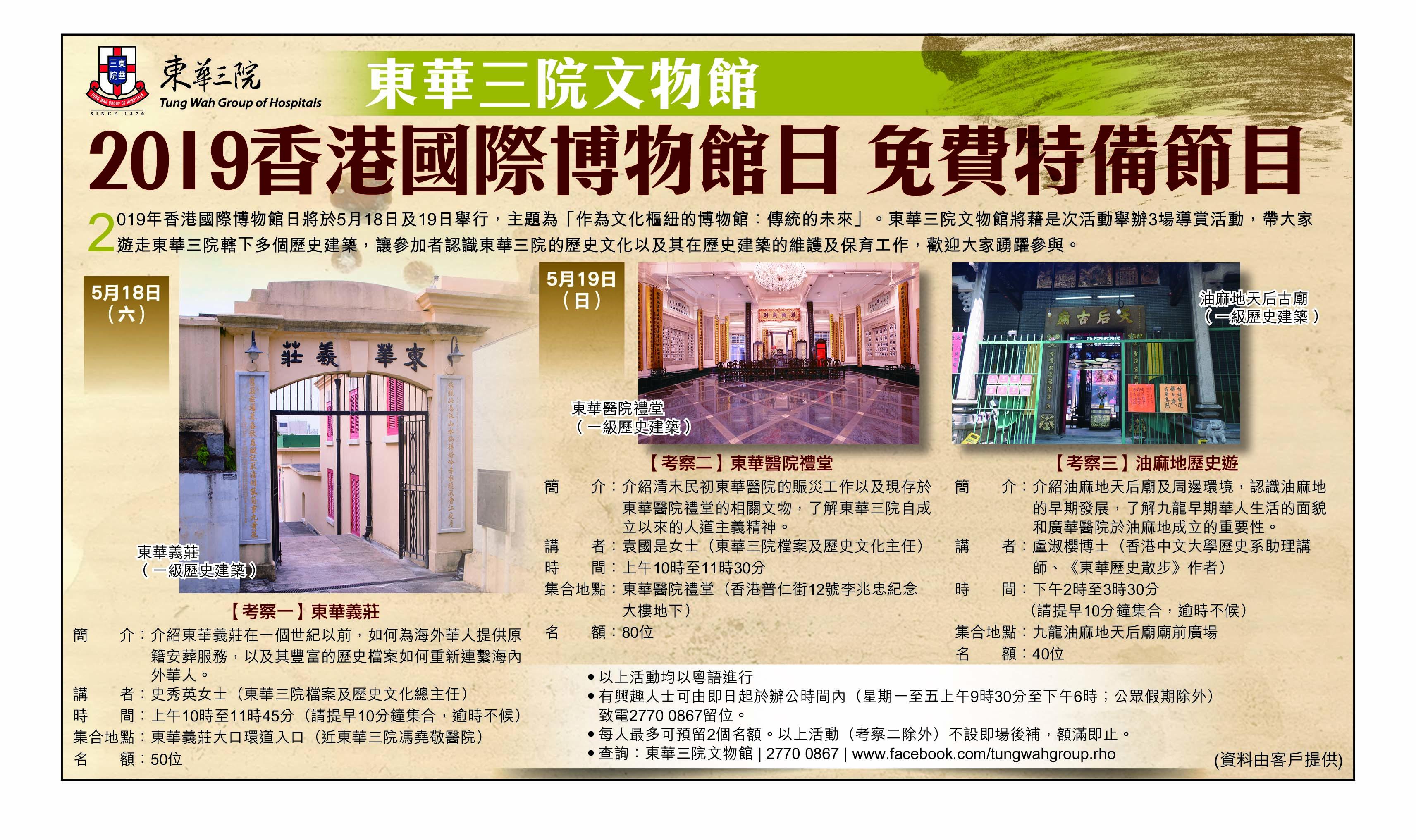 2019香港國際博物館日 - 廣告稿