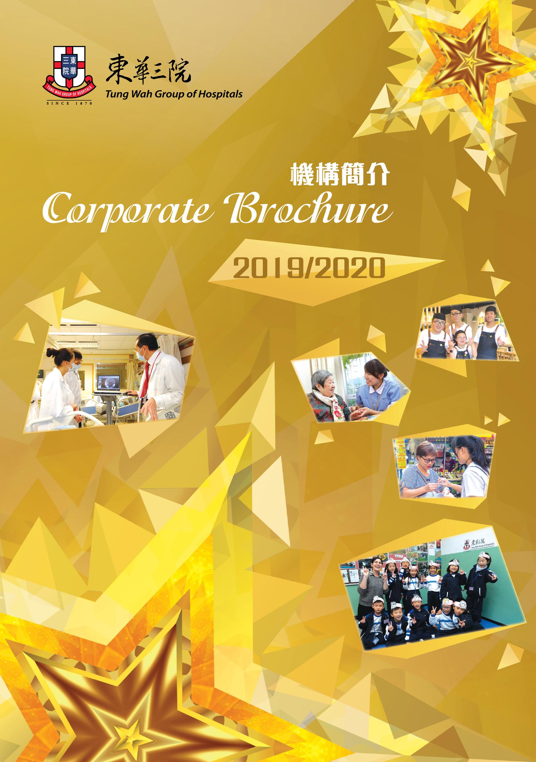 X0404-TWGHs Corporate Brochure_B2_0528