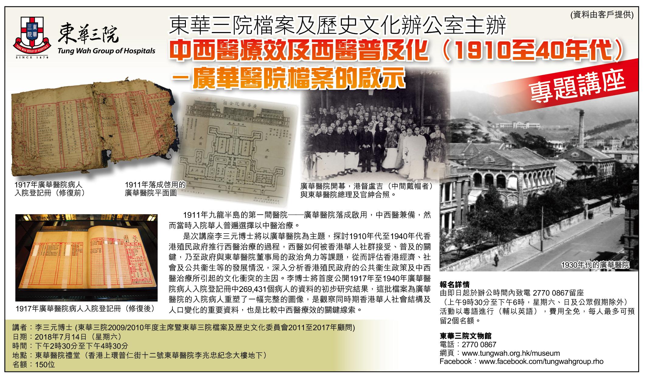「中西醫療效及西醫普及化(1910至40年代)——廣華醫院檔案的啟示」講座 - AM730廣告稿 (2018.7.4)
