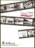 乙酉年年報 2005/2006 封面
