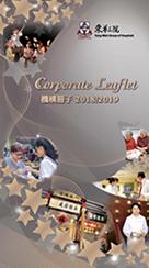 TWGHs Corporate Leaflet 2017-2018