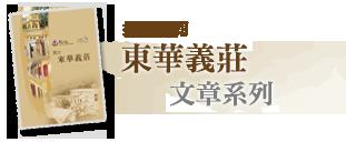 按此查閱東華義莊文章系列