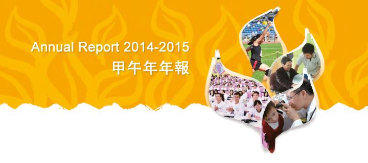 甲午年年報 2014/2015