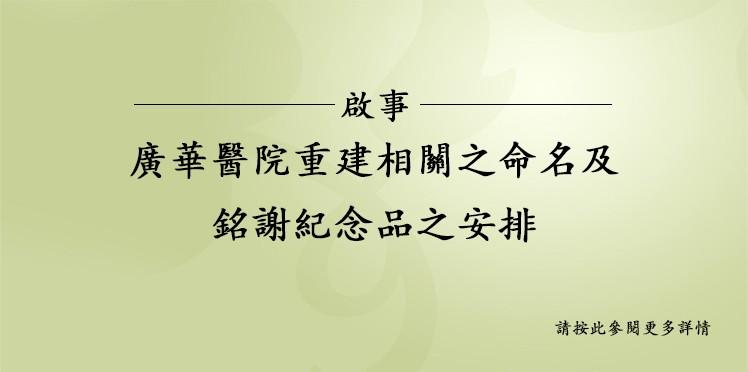 廣華醫院重建相關之命名及銘謝紀念品之安排