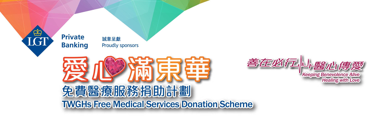 LGT私人銀行誠意呈獻:「愛心滿東華」免費醫療服務捐助計劃