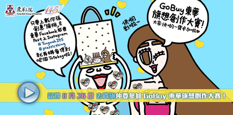 GoBuy 東華旗想創作大賽