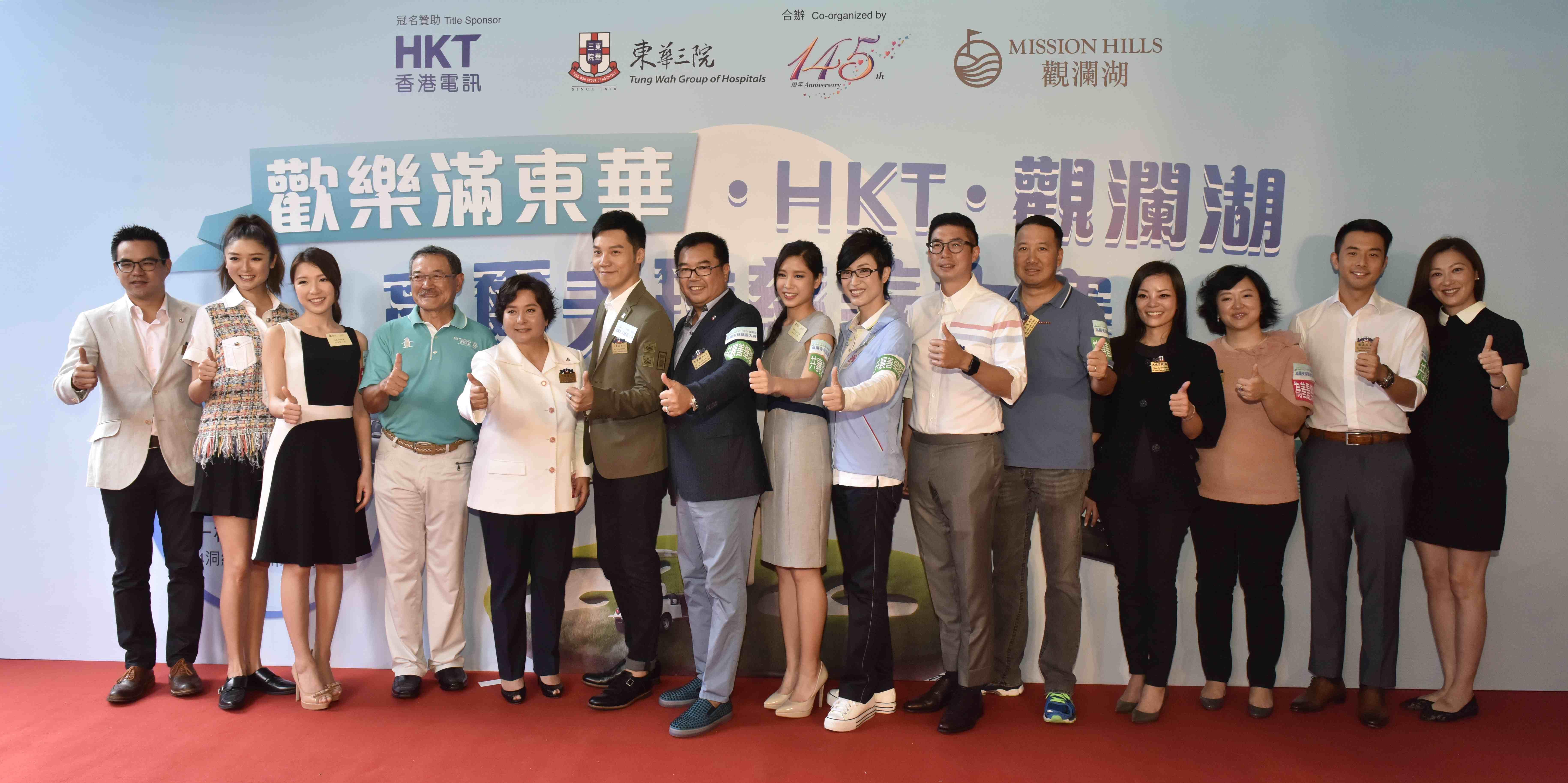 欢乐满东华hkt观澜湖高尔夫球慈善大赛 现已接受报名图片