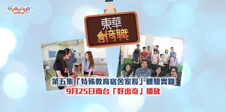 第五集「特殊教育宿舍家長」體驗實錄 9月25日商台「好出奇」播放