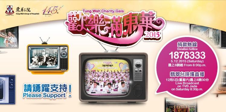 Tung Wah Charity Gala 2015