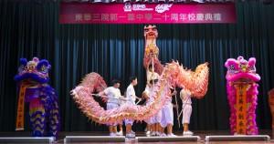 東華三院郭一葦中學的學生表演舞獅,展示活潑一面。